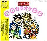 OH MY GODDESS - GODS KARAOKE CD