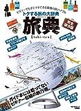 旅典 【ビギナー必見! トクする旅の大辞典】 (100%ムックシリーズ)