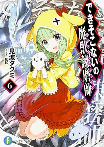 できそこないの魔獣錬磨師6 (ファンタジア文庫)