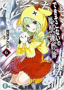[見波タクミ] できそこないの魔獣錬磨師 第01-06巻