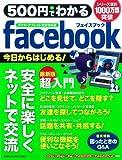 500円でわかる Facebook スマホ・タブレット完全対応版 (Gakken Computer Mook)