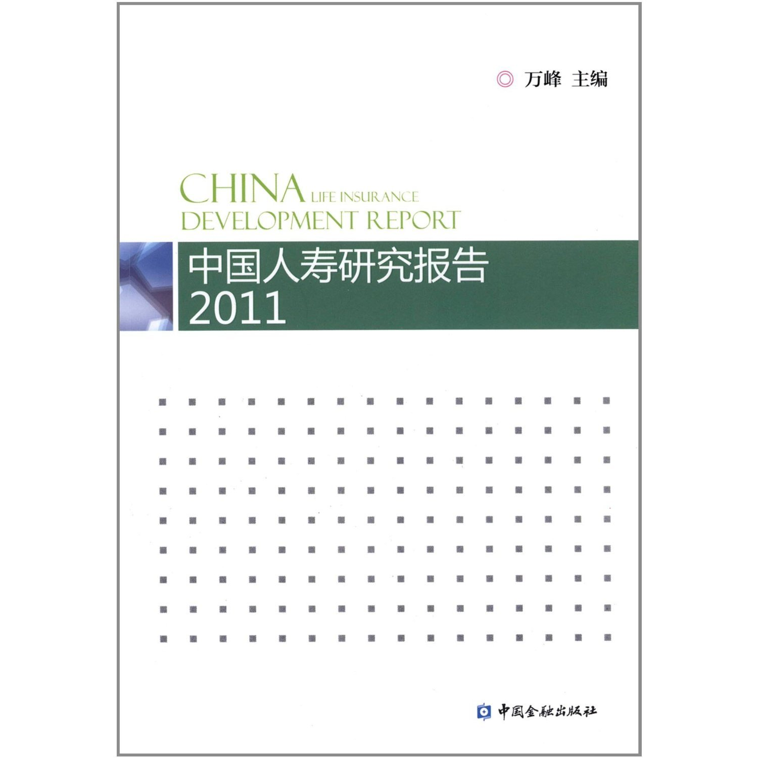 China Life Insurance Company Ltd.: Year 2011 (Chinese Edition) ebook