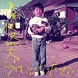 BABA TOSHIHIDE EP2 -INU WA LION NI NARITAKUNAI