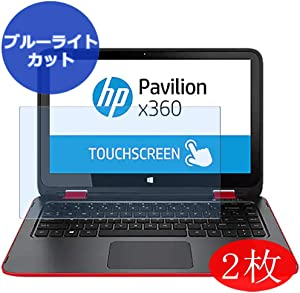"""【2 Pack】 Synvy Anti Blue Light Screen Protector for HP Pavilion x360 13-a000 / a010dx / a010nr / a048ca / a085no / a013cl / a001na 13.3"""" Screen Film Protective Protectors [Not Tempered Glass]"""