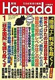 月刊Hanada2019年1月號