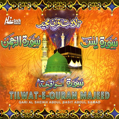 al qari plus free download