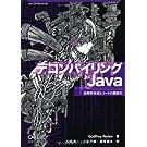 デコンパイリングJava ―逆解析技術とコードの難読化 (Art Of Reversing)