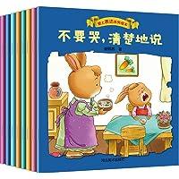 爱上表达系列绘本全8册幼儿图书0-6周岁儿童绘本情商培养教育 幼儿园语言启蒙早教书读物好习惯故事书畅销婴儿游戏绘本 我吃了