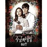[CD]主君の太陽 OST (2CD) (SBS TVドラマ) (韓国版)(韓国盤) [Import]