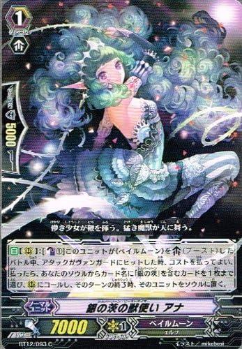Beastmaster Ana C de lucha tarjeta!! Vanguard 12 balas rueda negro Bakukusari / BT12 / 093 espinas de plata: Amazon.es: Juguetes y juegos