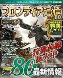 Monster Hunter Frontier Online Season 8.0 Frontier Communications (Enterbrain Mook)