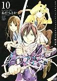 DVD付き ノラガミ(10)限定版 (講談社キャラクターズA)