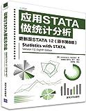 应用STATA做统计分析:更新至STATA 12(原书第8版)