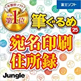 【Amazon.co.jp特別版】筆ぐるめ 25 宛名印刷・住所録 ダウンロード版