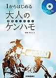 SUZUKI スズキ 鍵盤ハーモニカ教本 1からはじめる大人のケンハモ CD付き(お手本演奏・伴奏収録)