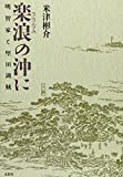 The Katada lake pirates and Akechi home to ease off the Wave (2009) ISBN: 428605957X [Japanese Import]