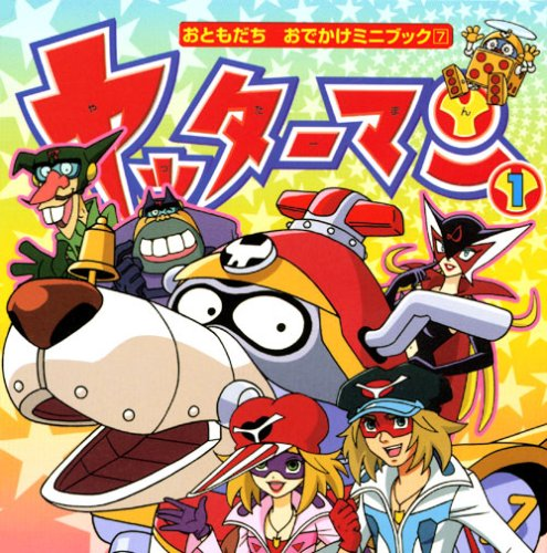 Yatterman 1 (friends outing mini-book 7) (2008) ISBN: 4063790576 [Japanese Import]