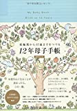 妊娠期から12歳までをつづる 12年母子手帳 (日付フリー式)