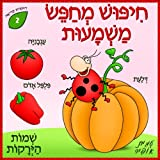 Dictionary for Kids: Vegetables Names (Hebrew Edition) (Learn Hebrew First Words Book 2)