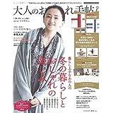 大人のおしゃれ手帖 2018年1月号