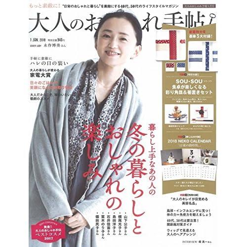 大人のおしゃれ手帖 2018年1月号 画像