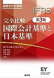完全比較 国際会計基準と日本基準 (第3版)