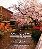 virtual trip ヘリテージジャパン 京都 水と桜の千年百景 [Blu-ray]