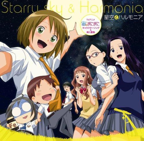 SORA NO MANIMANI CHARACTER SONG & SONYUKA-SHU