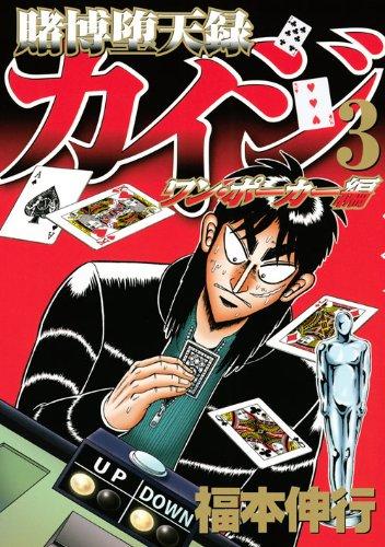 賭博堕天録カイジ ワン・ポーカー編(3) (ヤンマガKCスペシャル)