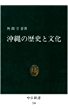 沖縄の歴史と文化 (中公新書)