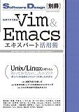 仕事ですぐ役立つ Vim&Emacsエキスパート活用術 (SoftwareDesign別冊)
