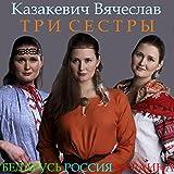 Three Sisters. Belarus Russia Ukraine