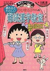 読めるとたのしい ちびまる子ちゃんの難読漢字教室