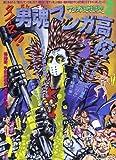 Negligence! Man soul Manga High School (Manga Jigokuhen) (1997) ISBN: 4891763582 [Japanese Import]