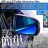 AP ミラーレンズフィルム 貼り付け簡単!お手軽ドレスアップ! ブラック AP-ML039-BK 入数:1セット(2枚)