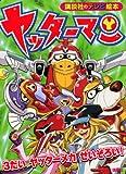 Yatterman three major Yattameka force! (TV picture book of 1445 Kodansha) (2008) ISBN: 4063444457 [Japanese Import]
