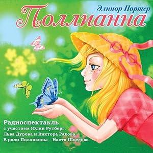 Pollianna [Pollyanna] (audiospektakl') Audiobook