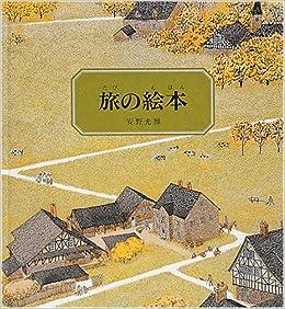 の 絵本 安野 光雅 旅 【追悼】絵本作家 安野光雅さん『はじめてであうすうがくの絵本』『旅の絵本』など