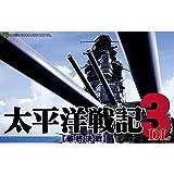 太平洋戦記3DL|ダウンロード版