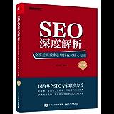 SEO深度解析:全面挖掘搜索引擎优化的核心秘密(第2版)(改版)