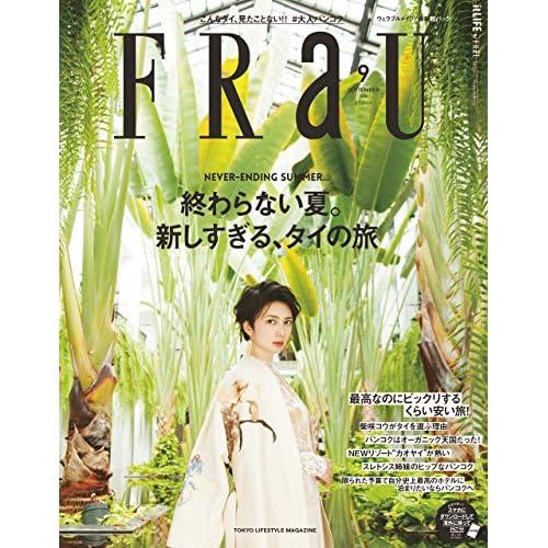 FRaU 2016年9月号 表紙画像