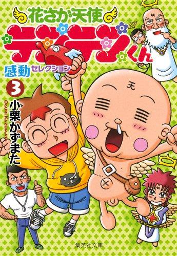 Download Hana Saga angel ten ten-kun impression Selection 3 (Shueisha Bunko get 72-3) (2012) ISBN: 4086193574 [Japanese Import] pdf epub