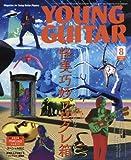 YOUNG GUITAR (ヤング・ギター) 2017年 08月号【動画ダウンロード・カード付】