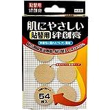 磁気治療器用 張り替えシール 肌に優しい貼替用絆創膏54枚入 直径22mm ウレタン素材 日本製