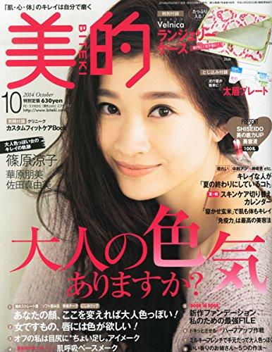 美的 2014年 10月号 [雑誌]