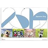 365カレンダー 2020年 日本犬 カレンダー 壁掛け 卓上付き 2020-018