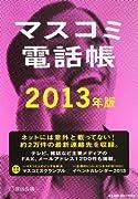 マスコミ電話帳2013年版 2013年 2/1号 [雑誌]