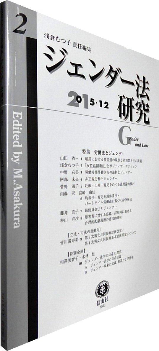 ジェンダー法研究【第2号】 | 浅...