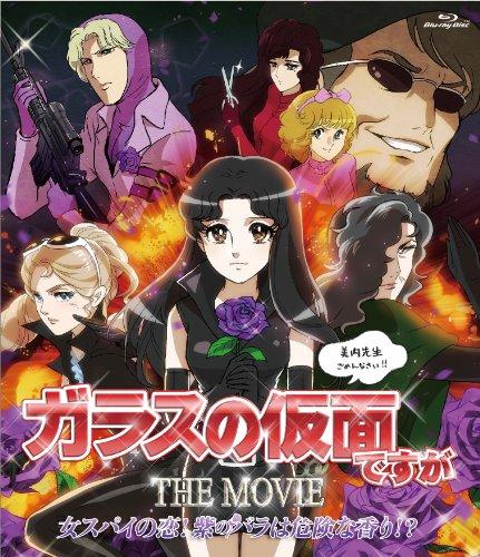 Animation - Glass No Kamen Desu Ga The Movie Onna Spy No Koi! Murasaki No Bara Wa Kiken Na Kaori!? [Japan BD] PCXG-50130