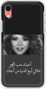 Okteq Clear TPU Protection and Hybrid Rigid Clear Back Cover Case Printed Compatible with Apple Iphone XR - I love you Nawal El Kuwaitia By Okteq